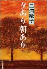 MB-024『夕あり朝あり』 文庫本 [ 新潮文庫 ]