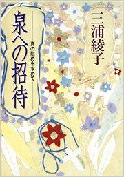 MB-039『泉への招待』 文庫本 [ 光文社文庫 ]