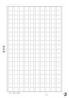 「氷点村」グッズ 原稿用紙200字詰 B5サイズ 50枚入