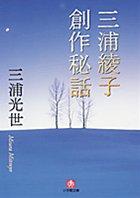 『三浦綾子創作秘話』三浦光世 文庫本 [ 小学館 ]
