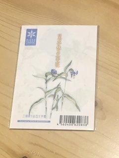 見本林の草花 (新)はがき5枚セット