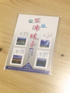 三浦綾子 言葉のポストカード 4種類セット(コミプレース)