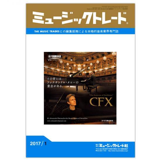 月刊「ミュージックトレード」2017年1月号