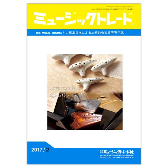 月刊「ミュージックトレード」2017年2月号