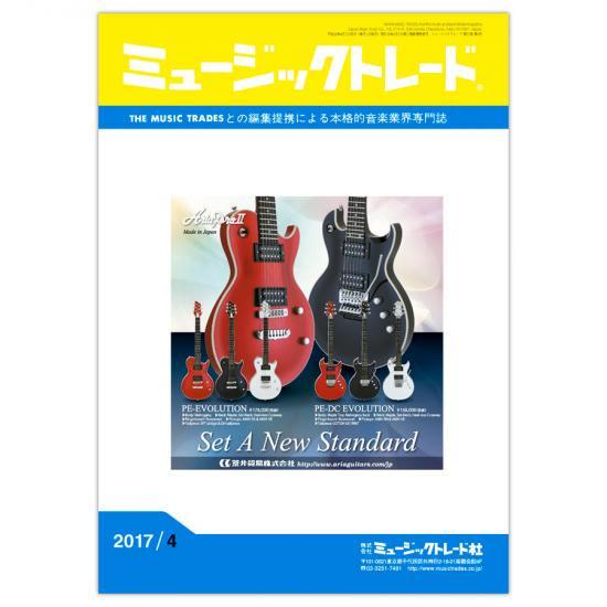 月刊「ミュージックトレード」2017年4月号