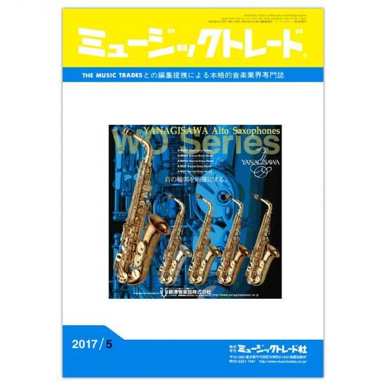 月刊「ミュージックトレード」2017年5月号《購入予約》