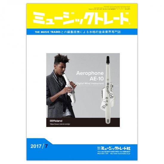 月刊「ミュージックトレード」2017年7月号《購入予約》