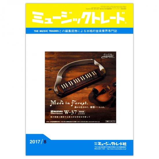 月刊「ミュージックトレード」2017年8月号《購入予約》