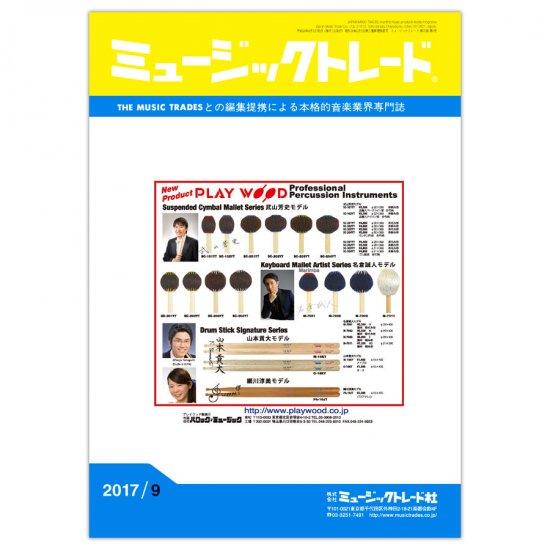 月刊「ミュージックトレード」2017年9月号《購入予約》