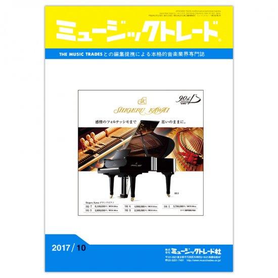 月刊「ミュージックトレード」2017年10月号《購入予約》