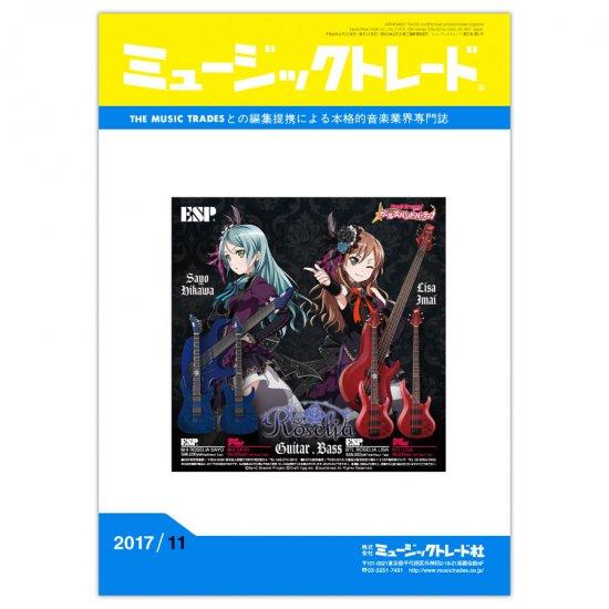 月刊「ミュージックトレード」2017年11月号《購入予約》