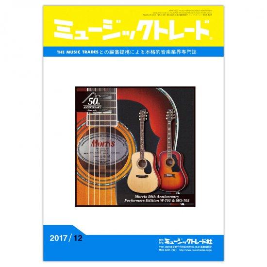 月刊「ミュージックトレード」2017年12月号《購入予約》