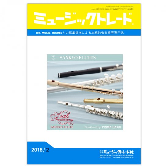 月刊「ミュージックトレード」2018年2月号