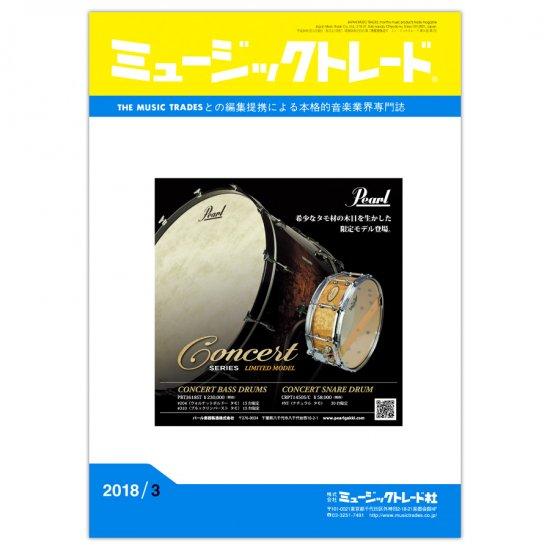 月刊「ミュージックトレード」2018年3月号《購入予約》
