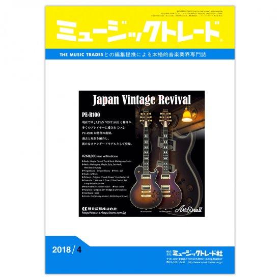 月刊「ミュージックトレード」2018年4月号《購入予約》