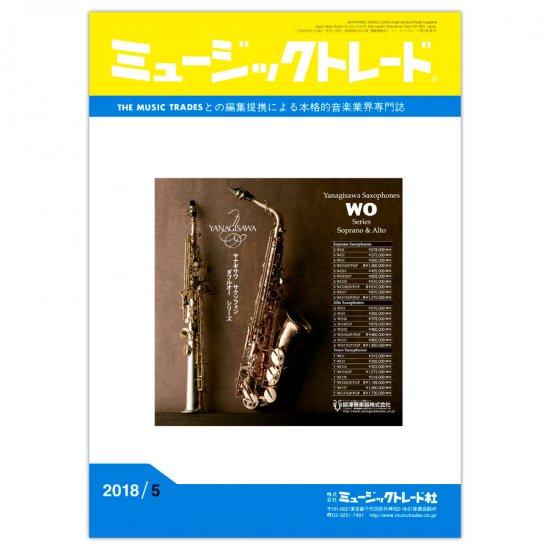 月刊「ミュージックトレード」2018年5月号