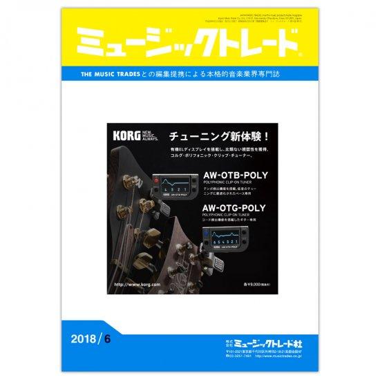 月刊「ミュージックトレード」2018年6月号