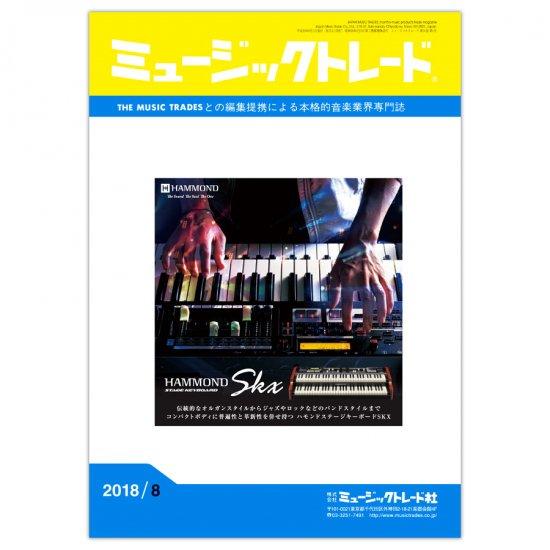 月刊「ミュージックトレード」2018年8月号《購入予約》