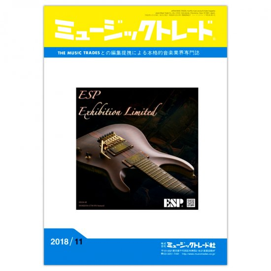 月刊「ミュージックトレード」2018年11月号《購入予約》