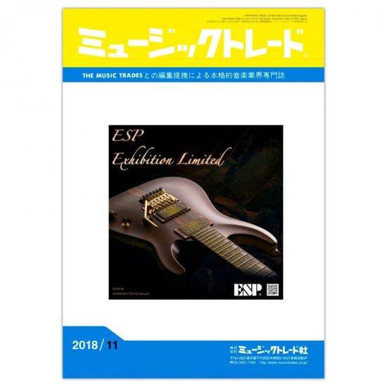 月刊「ミュージックトレード」2018年11月号