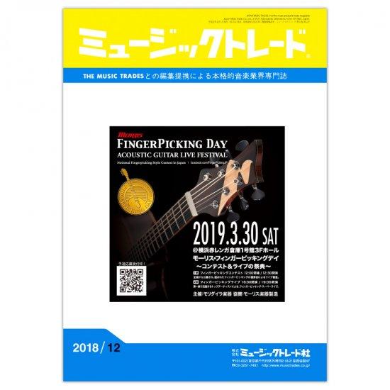 月刊「ミュージックトレード」2018年12月号《購入予約》