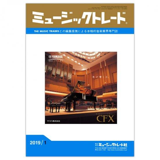 月刊「ミュージックトレード」2019年1月号