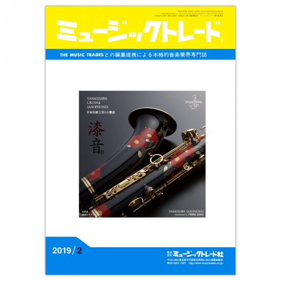 月刊「ミュージックトレード」2019年2月号