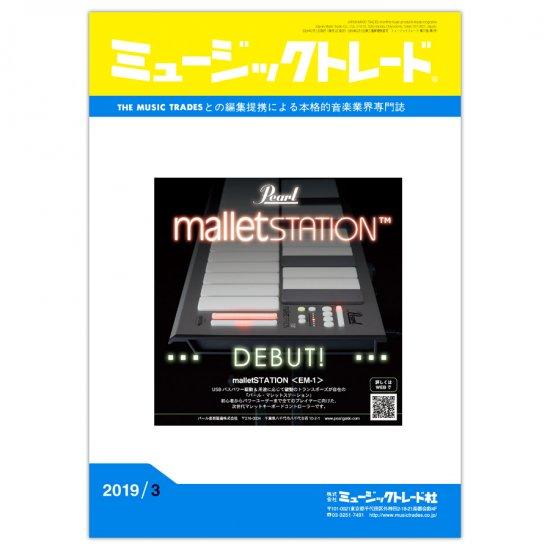 月刊「ミュージックトレード」2019年3月号