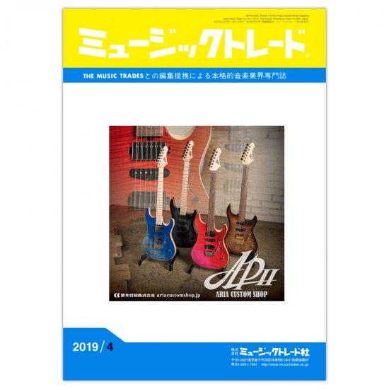 月刊「ミュージックトレード」2019年4月号《購入予約》