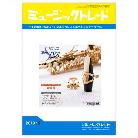 月刊「ミュージックトレード」2019年5月号《購入予約》