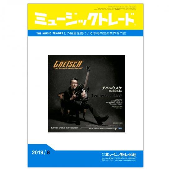 月刊「ミュージックトレード」2019年8月号《購入予約》
