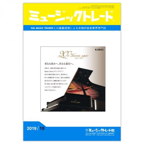 月刊「ミュージックトレード」2019年10月号《購入予約》