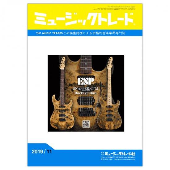 月刊「ミュージックトレード」2019年11月号