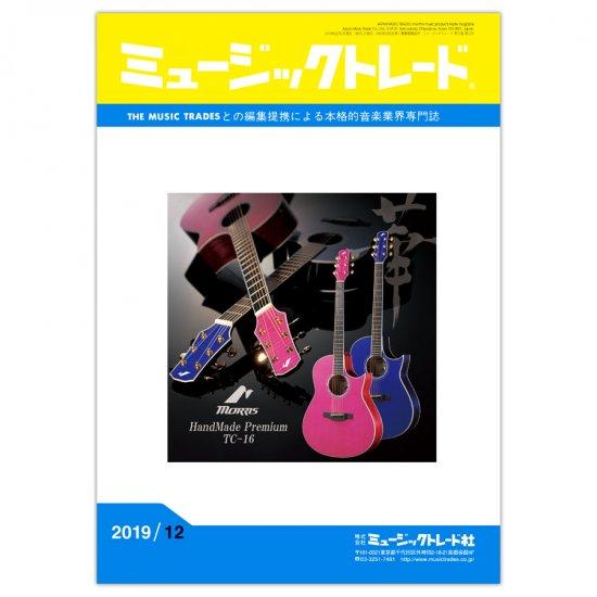 月刊「ミュージックトレード」2019年12月号《購入予約》