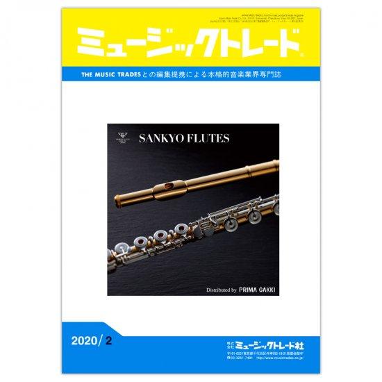 月刊「ミュージックトレード」2020年2月号《購入予約》