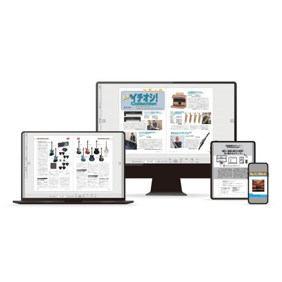 月刊「ミュージックトレード」年間購読《デジタル版》