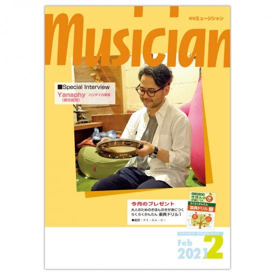 月刊「ミュージシャン」2021年2月号(musician)