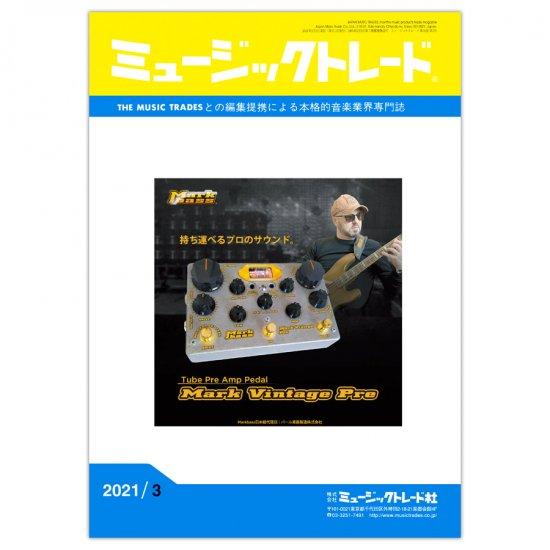 月刊「ミュージックトレード」2021年3月号