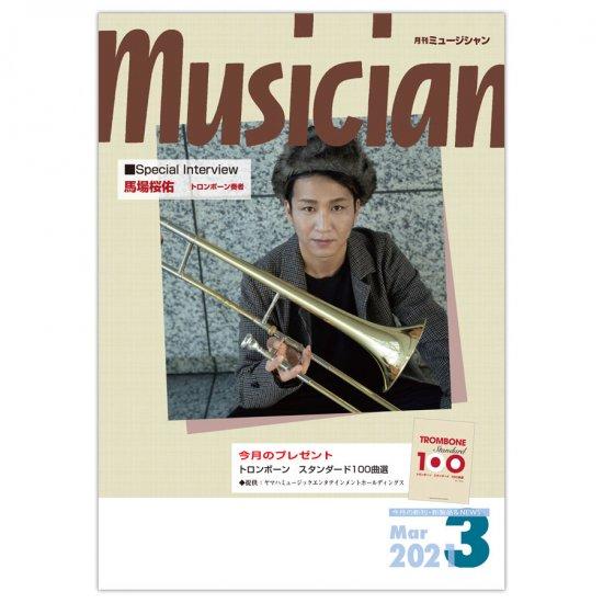 月刊「ミュージシャン」2021年3月号(musician)