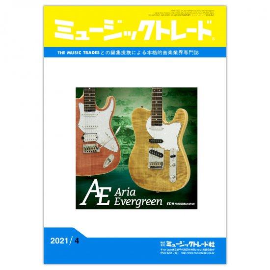月刊「ミュージックトレード」2021年4月号