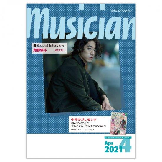 月刊「ミュージシャン」2021年4月号(musician)