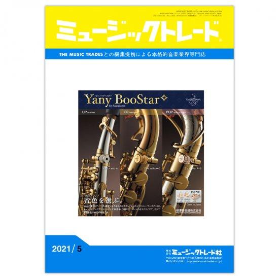 月刊「ミュージックトレード」2021年5月号《購入予約》