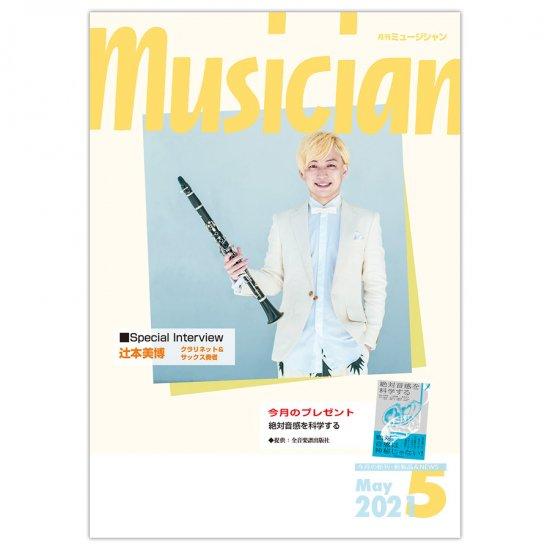 月刊「ミュージシャン」2021年5月号(musician)