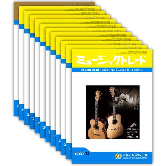 月刊「ミュージックトレード」年間購読