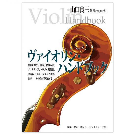 ヴァイオリン・ハンドブック