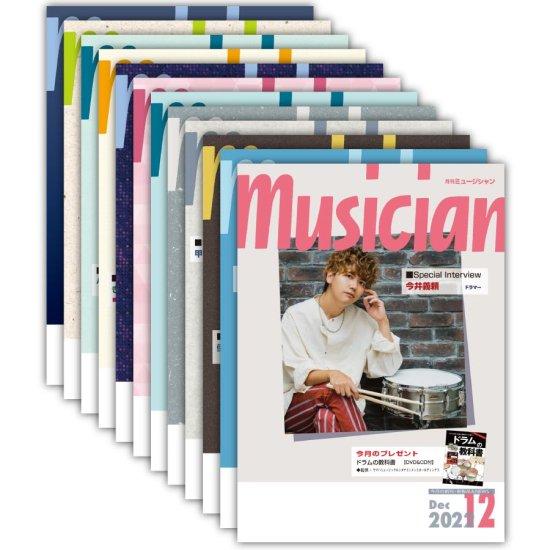 月刊「ミュージシャン」(musician)年間購読