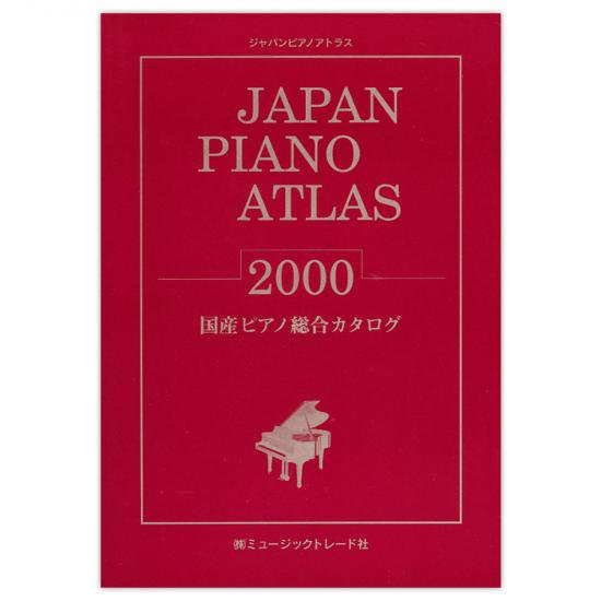 JAPAN PIANO ATLAS 2000