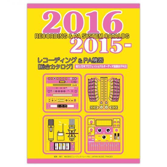 2015-2016 レコーディング&PA機器 [総合カタログ]
