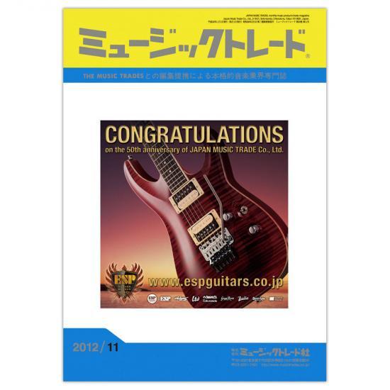 月刊「ミュージックトレード」2012年11月号