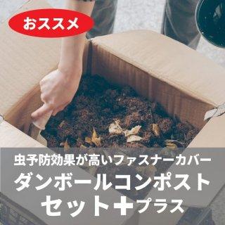 ダンボールコンポストセット+(プラス)